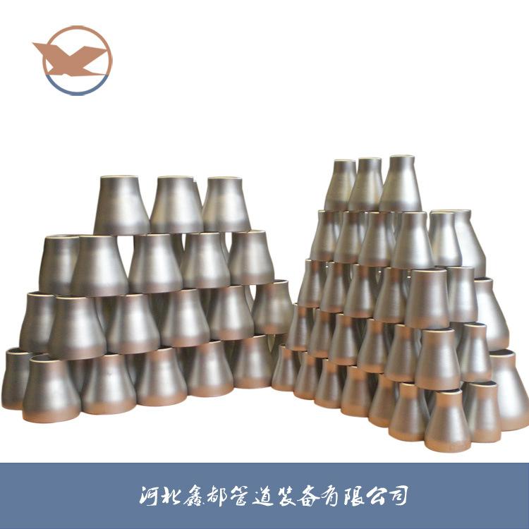 【企业集采】 批发生产直销碳钢大小头 碳钢同心大小头