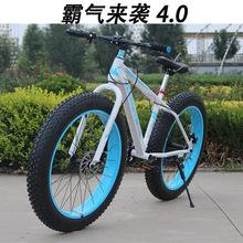 批发26/20寸雪地自行车21速24速27速沙滩车减震变速山地车大轮