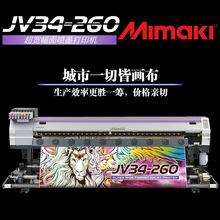 日本原产Mimaki大幅面喷墨打印机喷绘机标牌制作写真机JV34-260