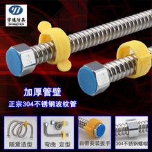 4分加厚304不锈钢波纹管 热水器冷热水进水管 太阳能防爆金属软管