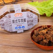 厂家直销牛肉粒多种口味澳式盒装牛肉粒全家福休闲零食风干牛肉粒