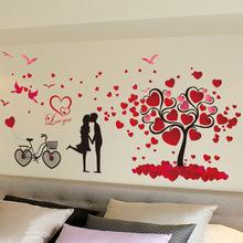 可移除墙贴纸墙壁装饰贴画爱情树墙贴客厅沙发背景墙贴XL8151