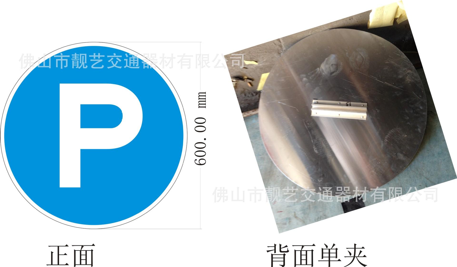 P字指示标志-圆直径600反光路牌停车标志牌