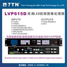 VDWALL-LVP615D HD switcher,LED HD video image processor