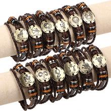 复古多层古铜色12十二星座搭扣朋克情侣编织皮手链手镯手饰小饰品
