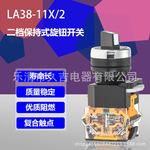 ����ֱ�� �������� LA38-11X/2 ���� LA38-20X/2��ת��ť����