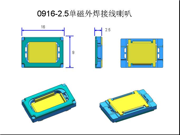 供应数码手机喇叭支架 1609-2.5单磁接线批发