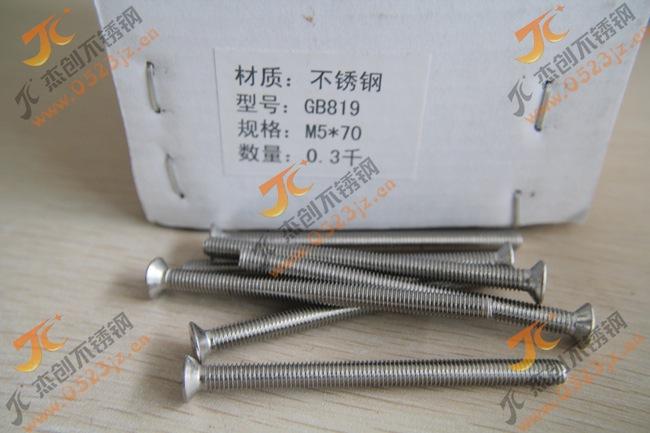 201不锈钢十字沉头螺丝 5MM粗细系列 平头螺钉厂价直销