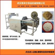 供应大型自动分离/连续式炒米子机器/炒制苦荞茶的设备燃煤燃气