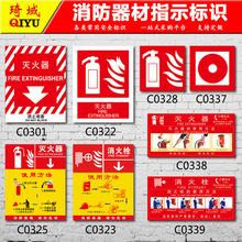滅火器消防栓使用說明方法標示貼紙消防器材安全標識牌指示定制