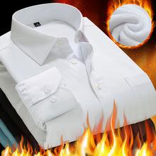 大码男士保暖白衬衫修身免烫商务职业正装棉纯色长袖加绒加厚衬衣