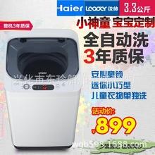 海尔Leader/统帅 TQBM33-1517 3.3公斤全自动波轮儿童迷你洗衣机