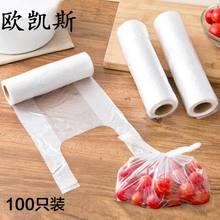 ?#25151;?#26031;一次性食品保鲜袋点?#40092;?#27700;果蔬菜包装袋背心式手提袋超市袋
