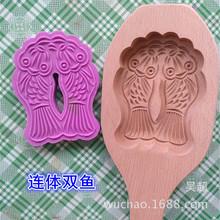 面鱼卡子 磕子 鱼花 连体模具 木质年糕馒头模子 面食烘焙用品