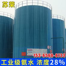 江苏现货供应28%工业氨水 工业氨水价格优惠 专业运输公司