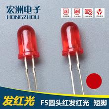 发光二极管 LED灯珠  5MM超高亮度红发红  F5圆头指示灯 5mm红光