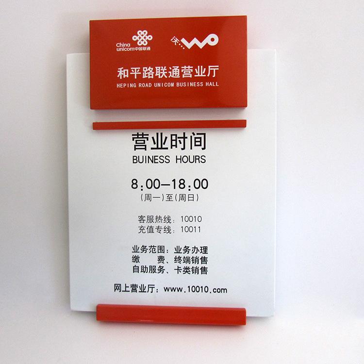 工厂制作短款广告标识中国联通营业时间牌悬挂门牌标牌图片