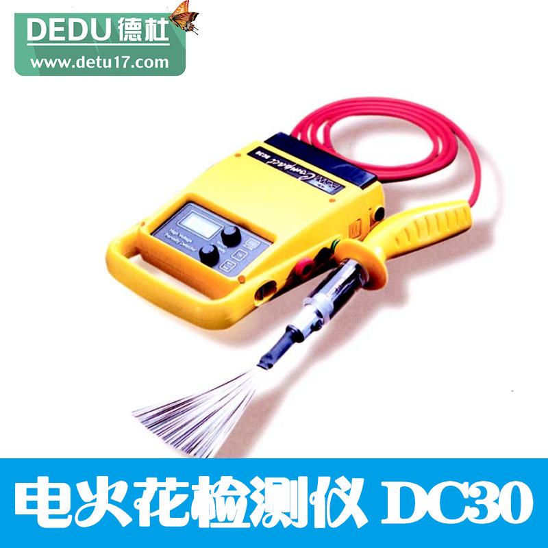 电火花检测仪DC30