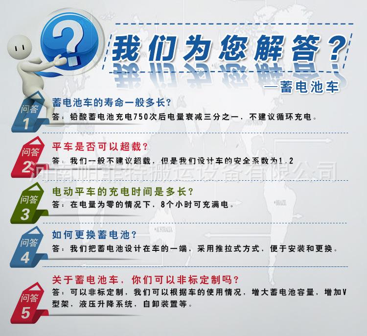 问答_中文蓄电池车(37)