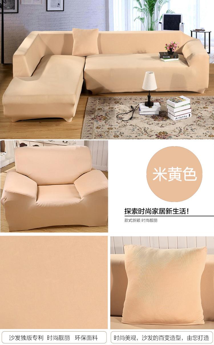 弹力全包防滑纯色沙发套 万能沙发罩 全盖沙发巾 紧包坐垫 批发