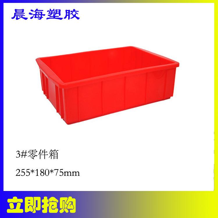 03#零件箱 五金配件箱 塑料周转箱 塑料零件合255*180*75