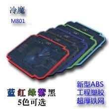 冷魔M801新款1.9厘米超薄多色可選大風扇葉筆記本散熱器架底座墊