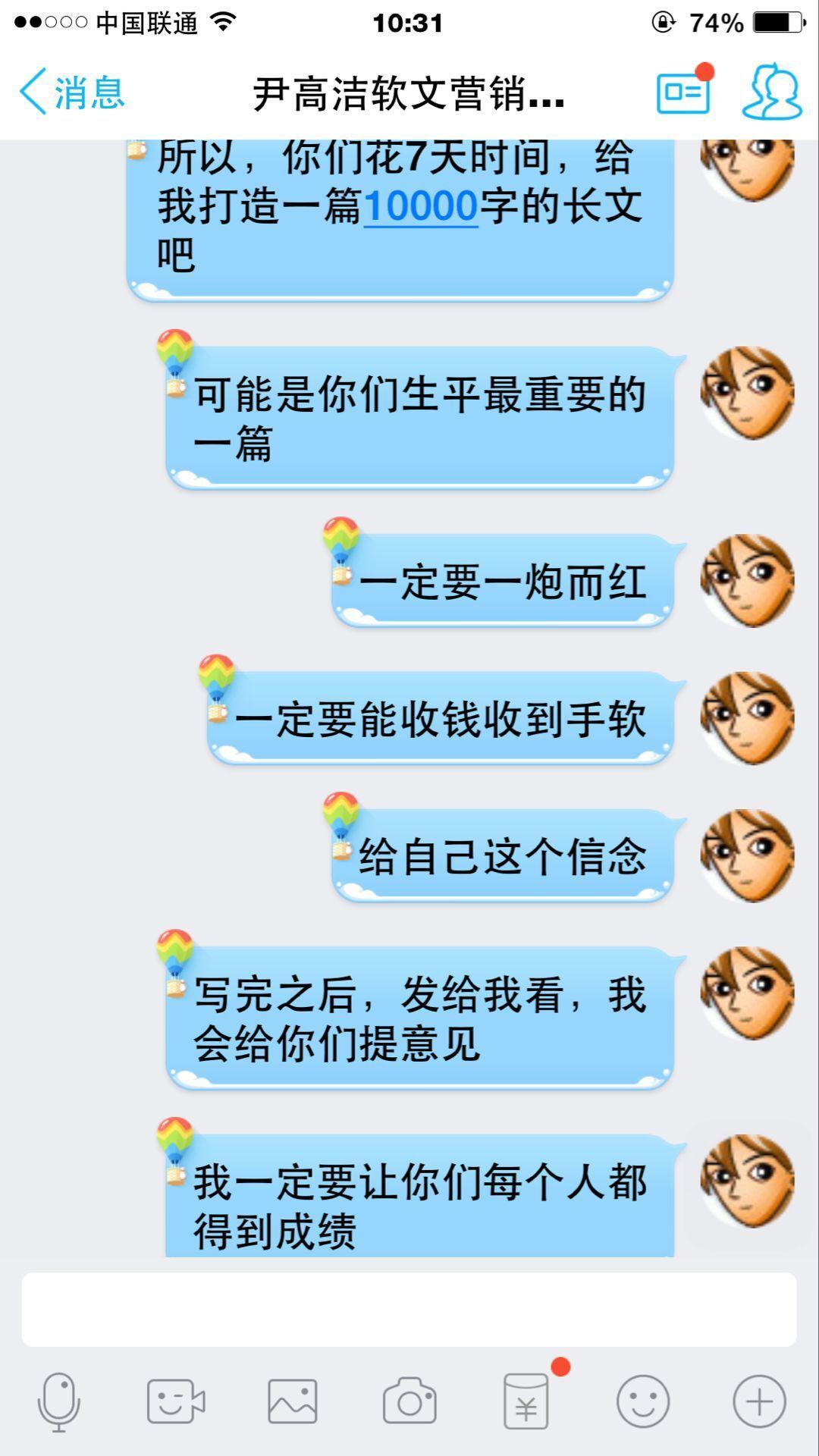 尹高洁:一篇超级软文是怎么给我净赚100万的
