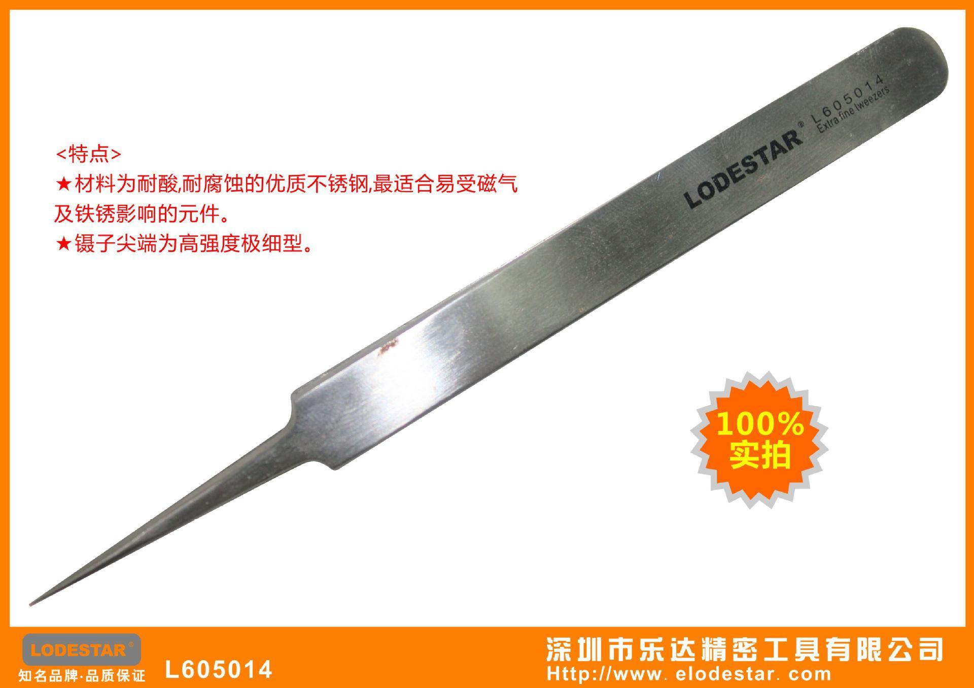 乐达 L605014 加硬镊子圆型 不锈钢防腐蚀尖头镊子