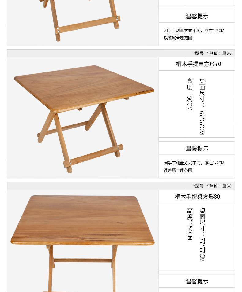 桐木实木手提桌便携式桌子户外手提式餐桌手提桌圆角设计厂家直销图片