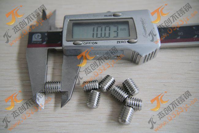 M8 201不锈钢紧定螺丝 紧定螺钉 不锈钢机米螺丝 基米螺丝GB77