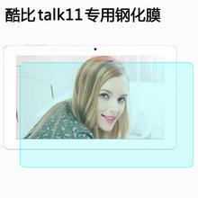 酷比魔方TALK11钢化膜10.6寸U81GT/talk11平板电脑屏幕贴膜钢化膜
