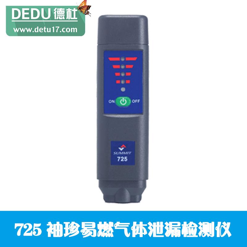 725袖珍易燃气体泄漏检测仪
