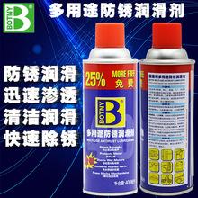 保赐利多用途防锈润滑剂 B1754螺丝生锈松动剂 防锈剂