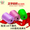 stock color spinning 140d polyester high elastic yarn