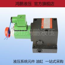 質保一年 液壓電磁支撐閥 升降平臺專用閥ZCF-F8B ZCFA-F8B