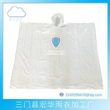 PE斗篷雨披加厚前后印刷可定制LOGO雨衣