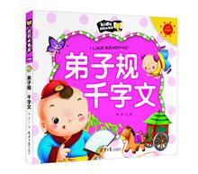 全新正版儿童儿童早教启蒙图书弟子规 千字文大图带拼音图书批发