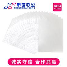 得力5710文件保护袋  11孔透明文件保护膜 办公用品