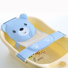 巴布熊婴儿纯棉沐浴床宝宝沐浴网洗澡架婴儿浴床浴盆婴儿浴网浴兜