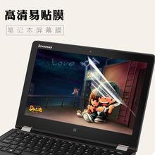 生产批发 高清A料 超好贴 15.6寸笔记本贴膜 屏幕?;つ?可定制