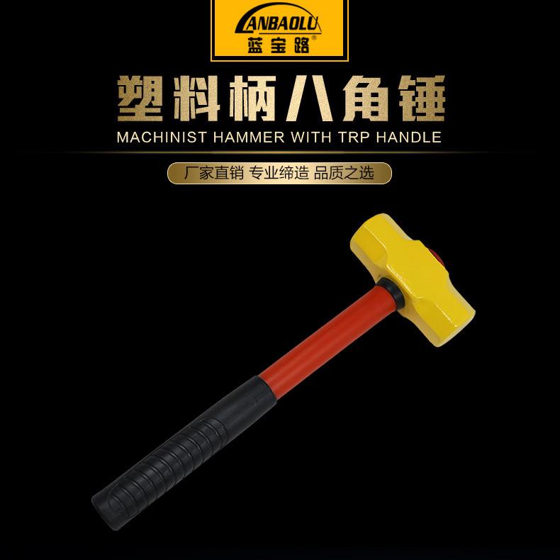 厂家批发包塑柄八角锤装修工程防震八角锤子防滑喷塑锤子石工锤