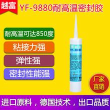 越富YF-9880耐高温密封胶 耐高温850度 粘接力强  固化后有弹性