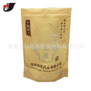 厂家定制药用包装袋 中草药复合自封袋 甘草红豆杉医药用品袋
