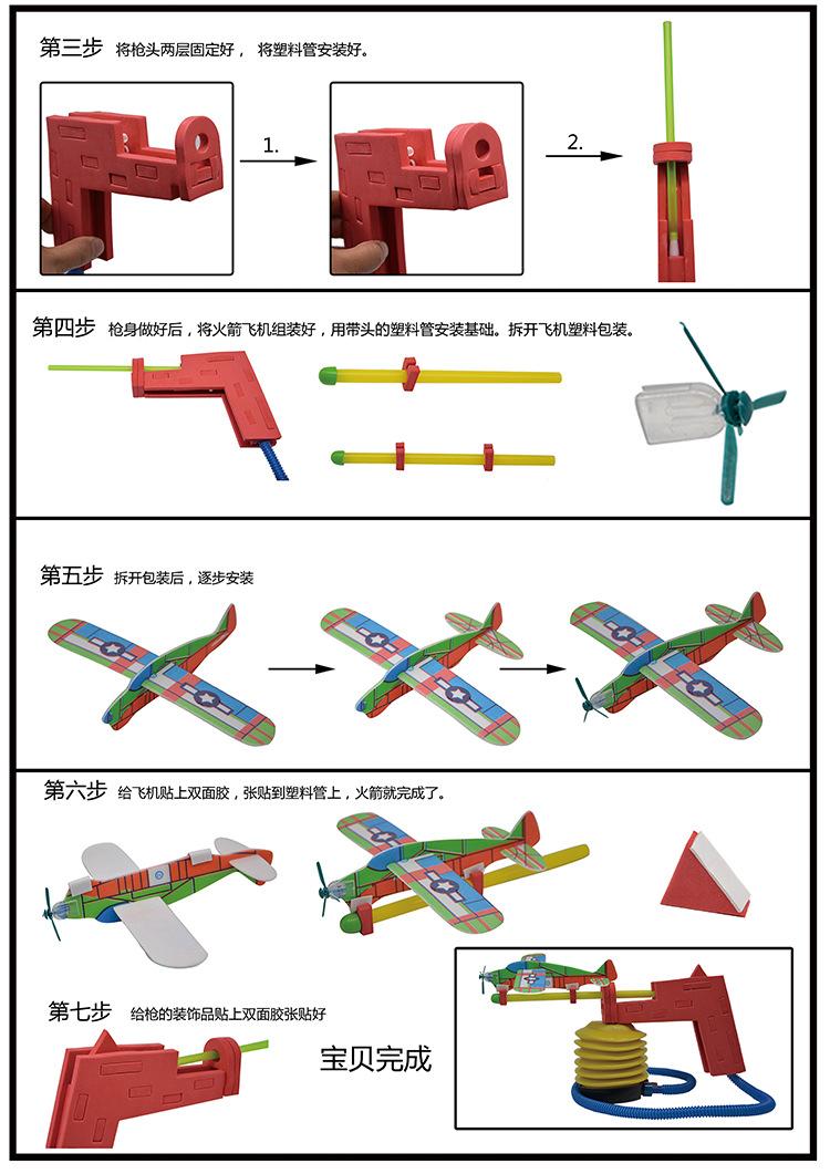 kx802 压力火箭 科技小制作 小发明 航模飞机模型 邢老师