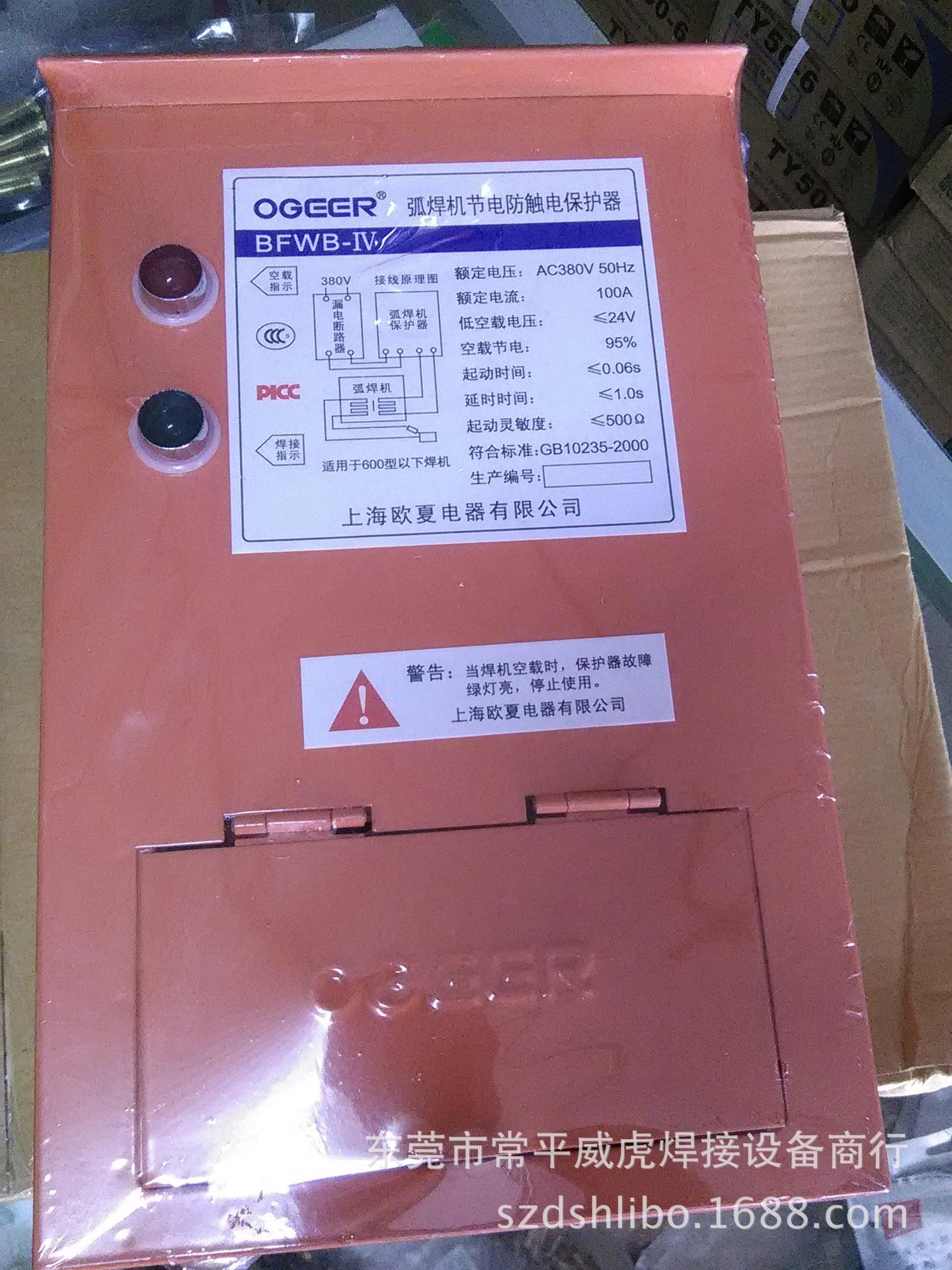 BFWB-IV弧焊机节电防触电?;て?上海欧夏焊机触电防护器
