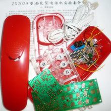 中夏ZX2029面包电话机电子diy制作套件/电子元件套件/组装散件