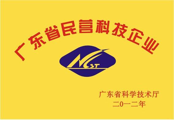 3广东省民营科技型企业证书
