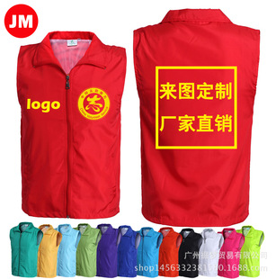 Volunteer Volunteer vest vest supermarket promotional clothing custom robes customized printing factory outlets