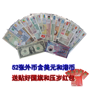 52 kinds of foreign currency upgraded version with red flags
