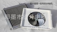 冬季热卖畜牧养殖暖风机 燃煤炉热水循环取暖 电机铝壳带防水垫